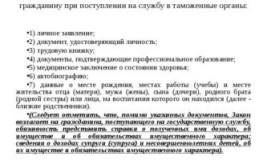 Документы для оформления на государственную службу