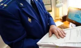 Что проверяет прокуратура в организации?