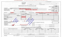 Авансовый отчет правила оформления сроки
