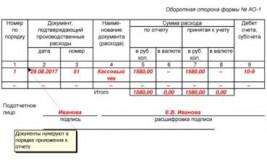 Авансовый отчет оформление первичных документов
