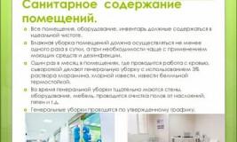 Как открыть частный медицинский кабинет? Что нужно для открытия частной медицинской практики: оборудование, документы и требования СЭС