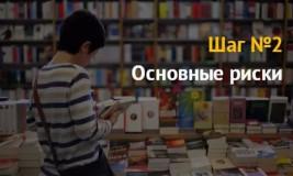 Книжный бизнес: как открыть книжный интернет-магазин. Как открыть книжный магазин: необходимые документы и оборудование для старта