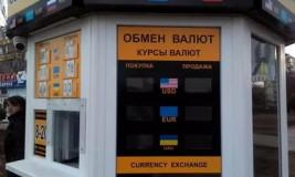 Свой бизнес: обменный пункт валюты. Как открыть пункт обмена валюты?