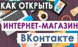 """""""Как открыть интернет-магазин """"""""ВКонтакте""""""""?"""""""