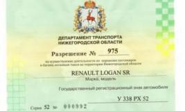 Как получить лицензию на такси? Сколько стоит лицензия на такси? Кто выдает лицензию на такси?
