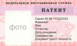 Как получить патент на работу в России: пошаговая инструкция. Сколько стоит патент на работу?