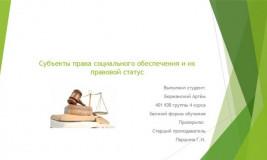 Правовой статус субъектов права социального обеспечения
