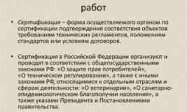 Сертификация товаров работ услуг