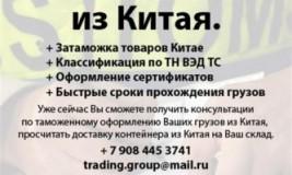 Затаможка товара в РФ