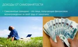 Свободно занятые граждане налог
