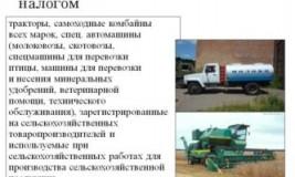 Трактор облагается транспортным налогом?