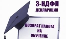 Возвращение налога за обучение