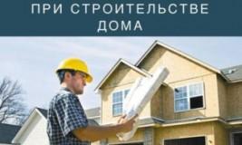 Возврат налога за стройматериалы