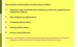 Санитарно гигиенические условия и физиологические особенности труда