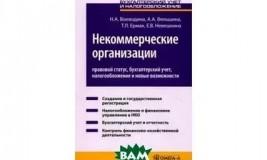 Бухгалтерский учет и налогообложение некоммерческих организаций