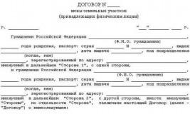 Договор мены земельных участков: налоги, стороны, регистрация. Заключение договора