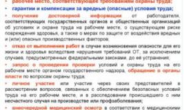 Ухудшение прав работника ТК РФ