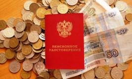 Прибавка к пенсии работающим пенсионерам в сентябре