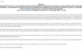 Правила сообщения работодателем о заключении трудового договора