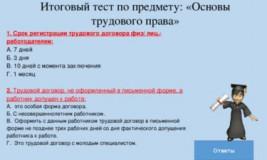 Срок регистрации трудового договора физических лиц работодателем