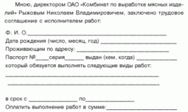 Договор между работодателем и работником без оформления