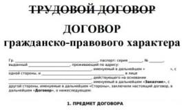 Существенные условия договора ГПХ