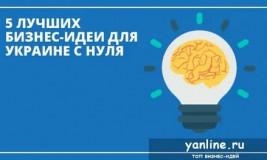 Актуальные лучшие бизнес-идеи в Украине с нуля: обзор и описание вариантов