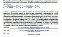 Справка формы 182н для больничных листов