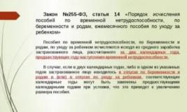 Статья 255 ФЗ РФ больничный лист