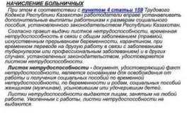 Трудовой Кодекс РФ больничный лист статья