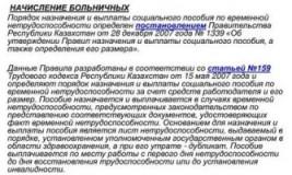 Трудовой Кодекс РФ оплата больничного листа