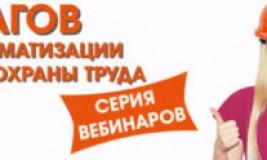 Журнал административно общественного контроля по охране труда