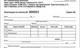 Что такое БСО в бухгалтерии?